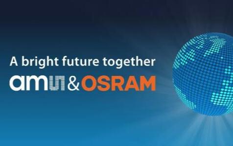 ams宣布收购OSRAM已达最低收购门槛
