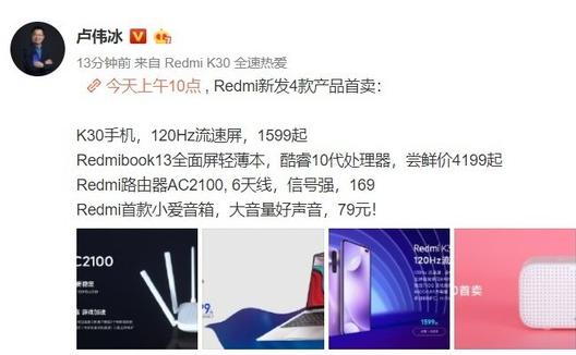 Redmi新发布的4款产品正式开始首卖最低79元...