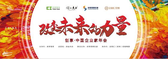 大咖云集 共襄盛举 重庆创享·中国企业家年即将召开