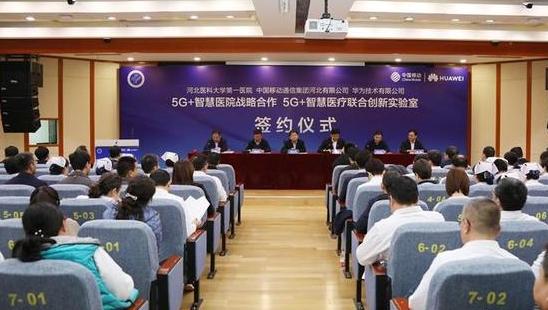 河北医科大学第一医院联合华为共同成立了5G+智慧医疗创新联合实验室