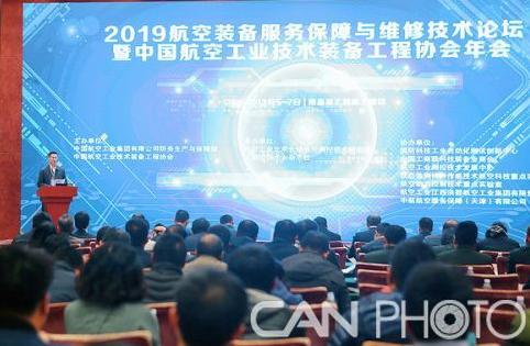 2019年航空装备服务保障与维修技术大会已在南昌召开