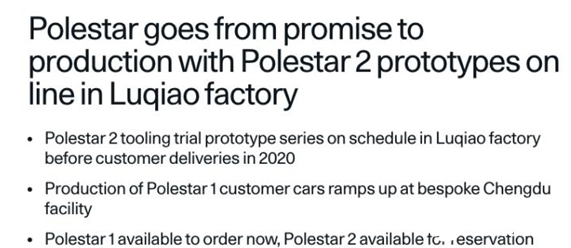 沃尔沃高端纯电车进入生产 预计2020年开始进行交付