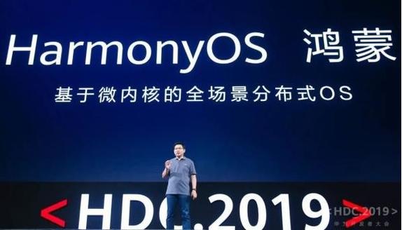 华为鸿蒙OS预计将于明年8月份正式开源