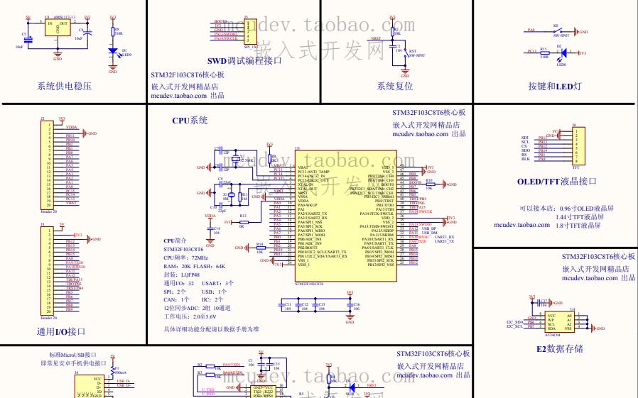 STM32F103C8T6 32位微控制器的电路原理图免费下载
