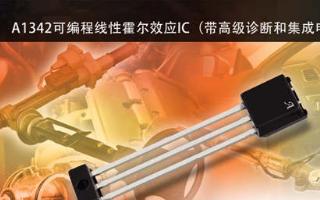 Allegro推出新型高精度可编程霍尔效应线性传感器IC产品
