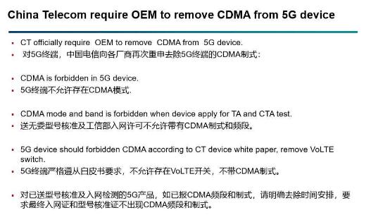 中国电信要求从2020年起所有5G终端将不允许存在CDMA频段和制式