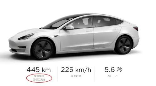 國產特斯拉Model 3續航下降 或將更換電池供應商