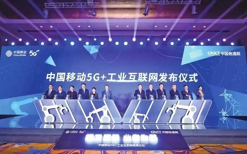 """中國移動""""5G+工業互聯網""""加速工業經濟數字化轉型"""