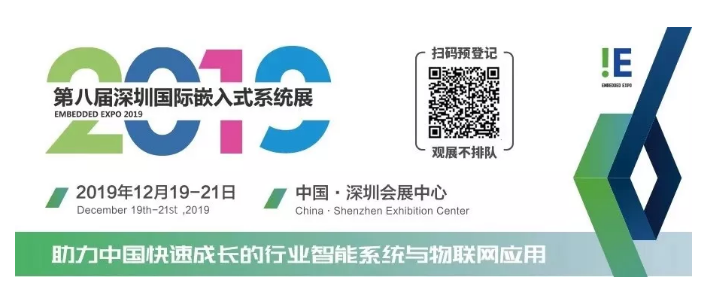 灵动微电子|ELEXCON 2019深圳国际电子展——邀请函