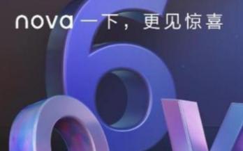 nova系列正式推出5G手机,拍照成为最大亮点