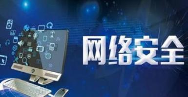 2019年中国网络安全产业规模将超过600亿元年增长率超过20%