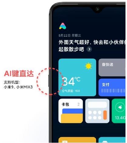 小米正式推出了独立AI键衍生的快捷智能工具小爱捷...