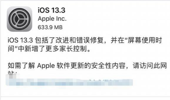 苹果IOS13.3系统更新,都新增了哪些实用功能