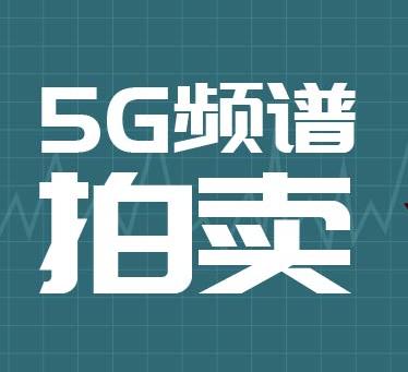 臺灣地區即將正式啟動5G頻譜拍賣