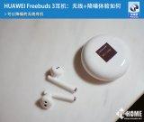 华为Freebuds 3耳机评测 音质效果在同品类产品中是佼佼者