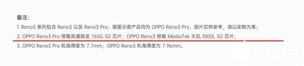 OPPOReno3将全球首发搭载联发科天玑1000L 5G芯片
