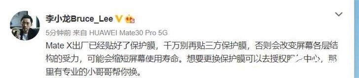 华为李小龙:Mate X出厂自带保护膜,层保护膜至关重要