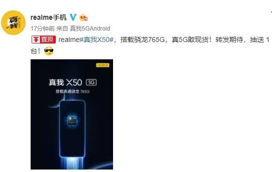realme真我X50 5G手机曝光将搭载骁龙765G处理器支持双模5G