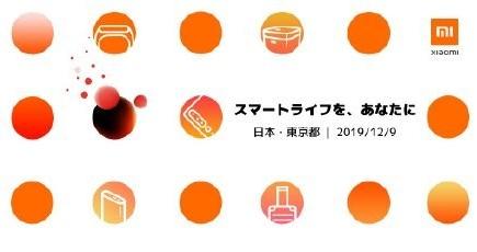 小米正式进军日本市场并发布了Note 10等多款产品