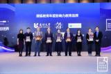 """以""""变革、创新、融合""""为主题的2019年度搜狐教育盛典在北京成功举办"""