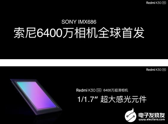 Redmi K30全球首发索尼IMX686 小米...