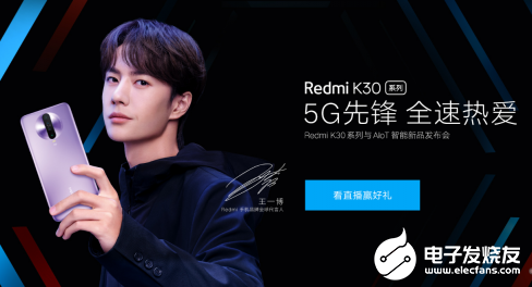 Redmi K30 5G正式发布 首发搭载骁龙7...