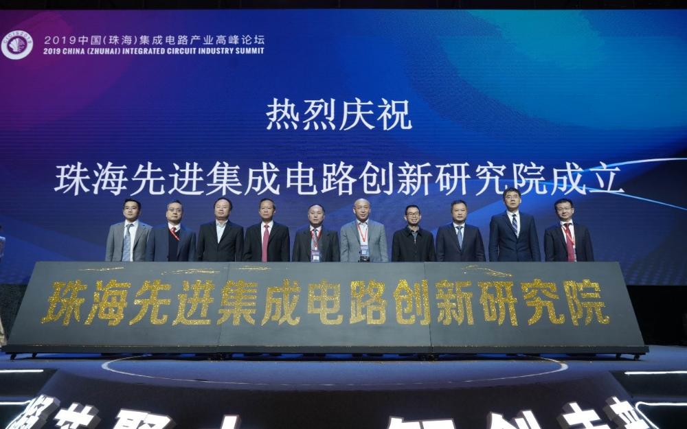 """2019中国(珠海)集成电路产业高峰论坛成功举办,探索地方产业发展""""芯""""动力"""