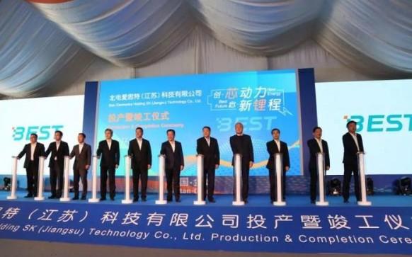 北汽高端电池BEST竣工投产,与宁德时代和SK都有合作