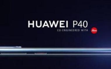 华为P40外观配置曝光,2K双曲面+5500毫安...