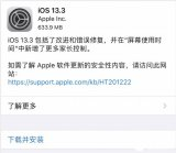 iOS13.3正式版发布 修复大量bug