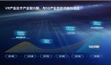 华为郭平:打造VR的高速公路,企业合作加速VR/AR产业发展