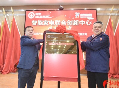 山东产研院与小鸭家电打造智能家电平台,推动技术研发发展