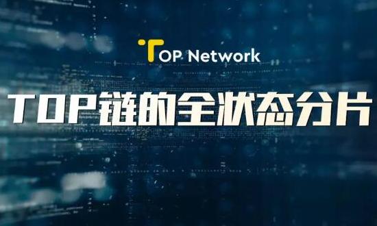 TOP链可以解决区块链扩容方面的哪些问题