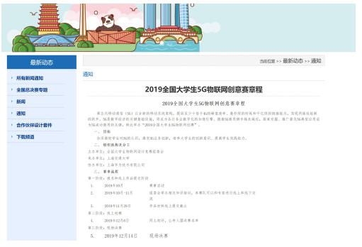 上海将于本月14日举行2019年全国大学生5G物...
