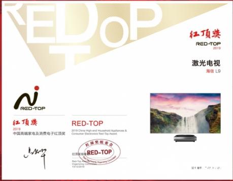 海信激光电视75L9夺魁红顶奖 引发了广泛的关注