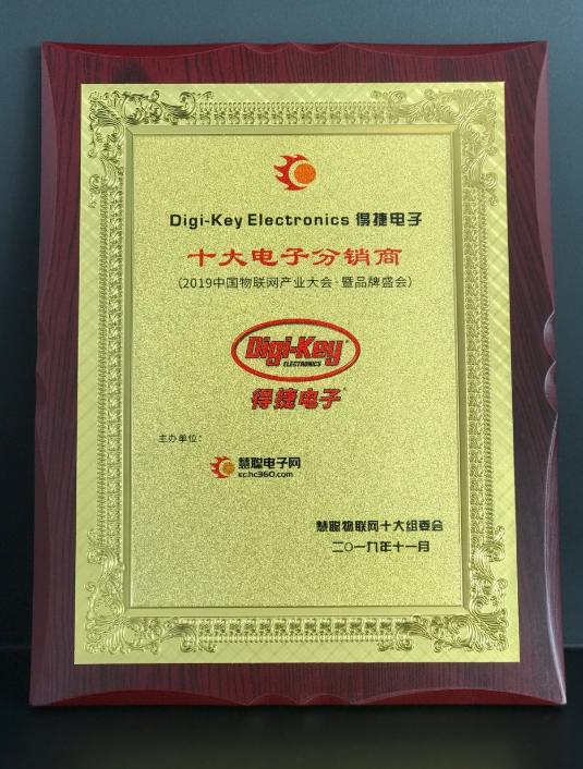HC360授予Digi-Key 最佳分销商称号