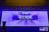 """""""2019第二届传神者大会""""在中国光谷隆重召开"""