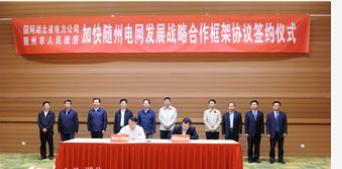 贵州关岭自治县人民政府与广州大秦智能电网※公司签订了战略合作协议