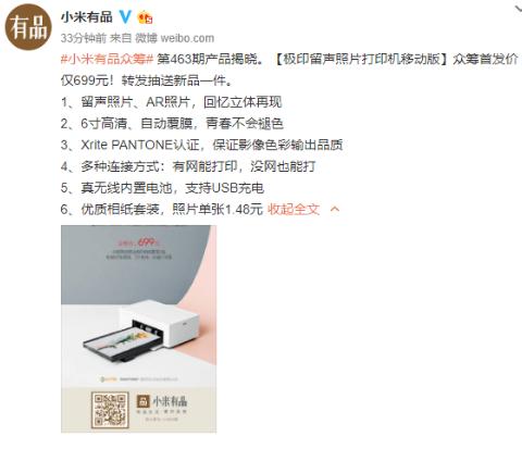 小米有品推出了极印留声照片打印机移动版售价为699元