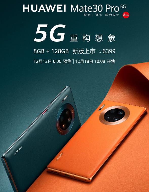 华为Mate30 Pro 5G版即将开启预售售价6399元起