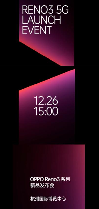 OPPO Reno3全系列将于12月26日发布支持双模5G网络