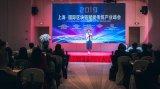 """""""2019上海·国际区块链赋能传统产业峰会""""在上海展览中心举行"""