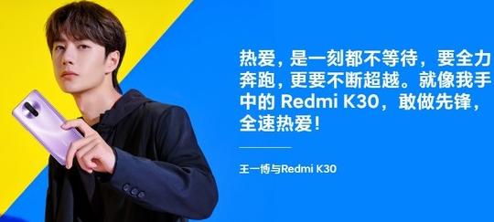 Redmi K30系列4G版和5G版的配置有什么不同