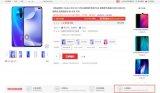 Redmi K30 5G版开启预约 售价1999元起