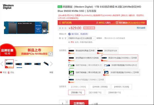 西数推出了SN500蓝盘的升级版 升级了新的自研主控芯片及闪存