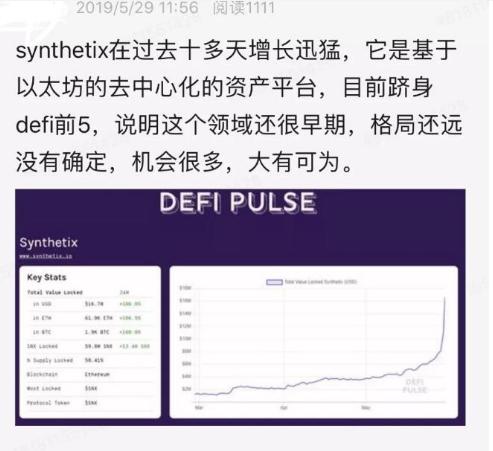 基于以太坊构建的Synthetix合成资产协议介绍