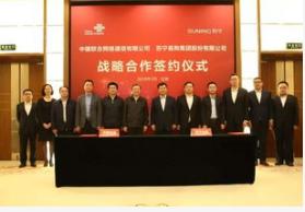 山东威海联通与威海高新区达成了5G战略合作协议