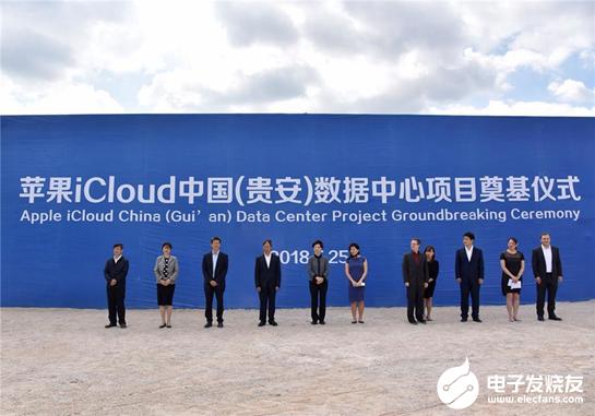 第三个!苹果中国数据中心通电了