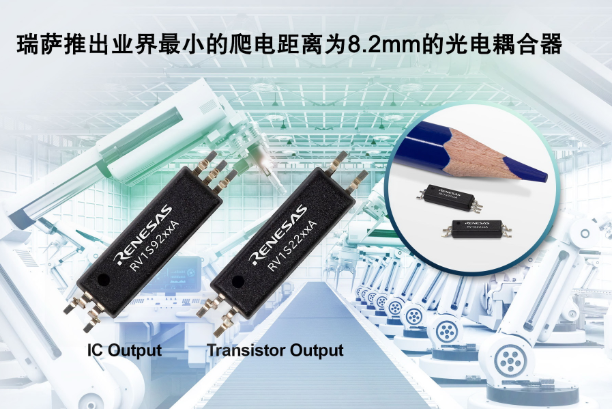 瑞薩電子全新8.2mm爬電式光電耦合器,業界尺寸最小用于工業自動化的隔離設備