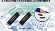 瑞萨大发快三线路检测_有在大发快三害死人全新8.2mm爬电式光电耦合器,业界尺寸最小用于工业自动化的隔离设备